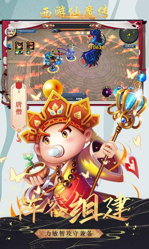 西游仙魔传无限元宝版图3