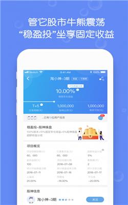 淘股神app图2