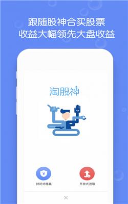 淘股神app图3