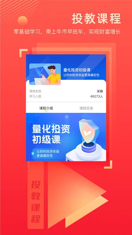 牛股王量化智投app
