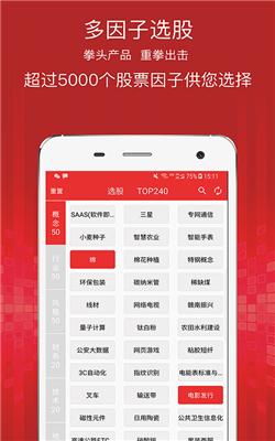 股股红配资app