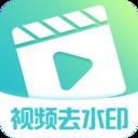 视频去水印制作app v1.0.3