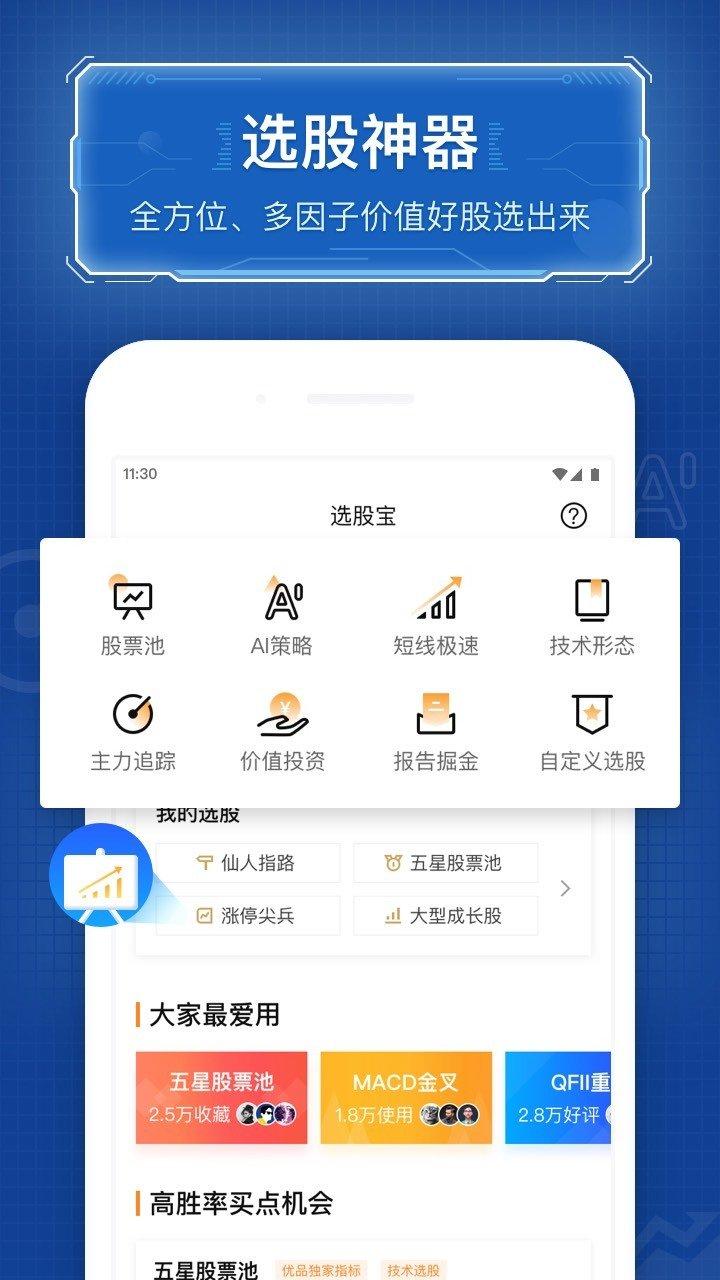 北京融金汇银app图2