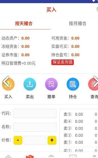 赢金配资网app图2