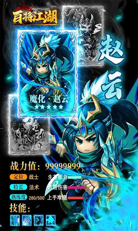 百将江湖礼包版图4