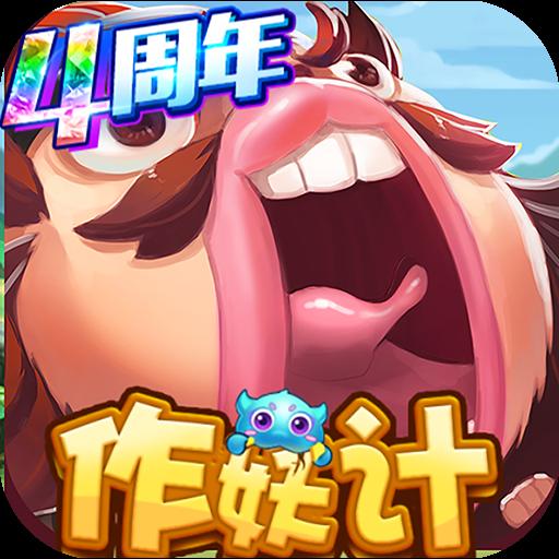 作妖计鬼畜连抽版 v1.0.5