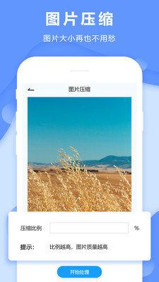 图片去水印工具手机软件图1