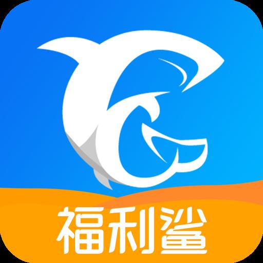 福利鲨app