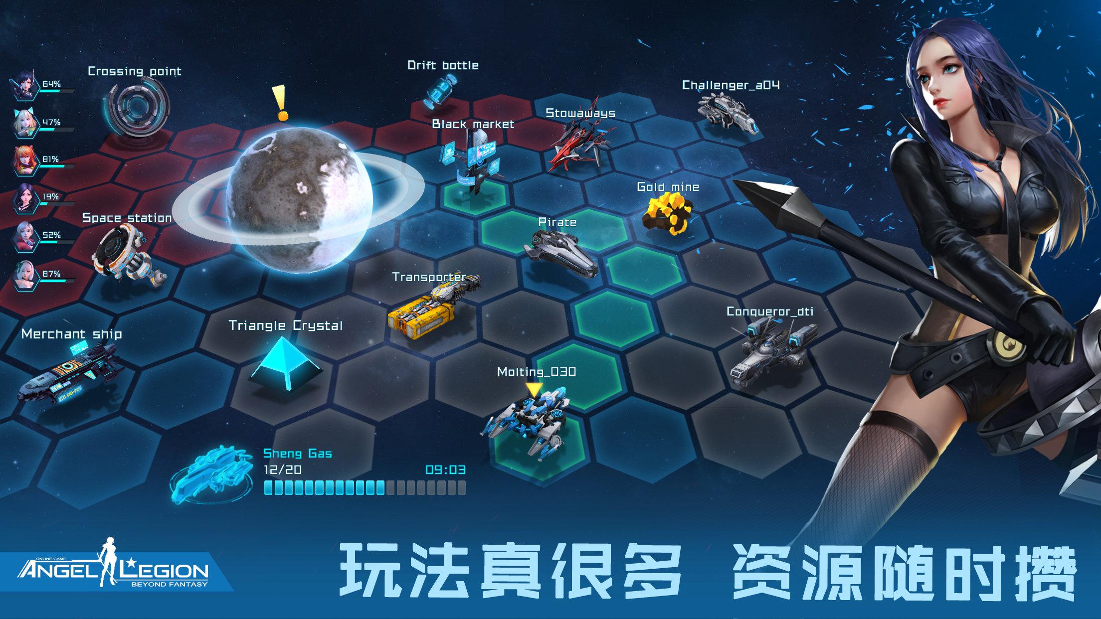 女神星球官网版图3