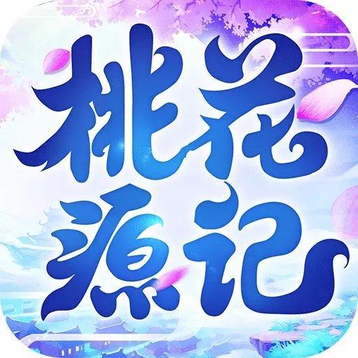 桃花源记手游 v1.1.09