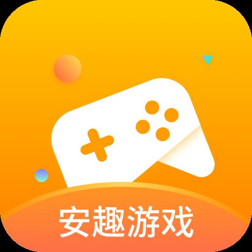 安趣游戏app v1.0.1