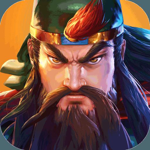 三国战纪2无限复制版 v2.4.2.0