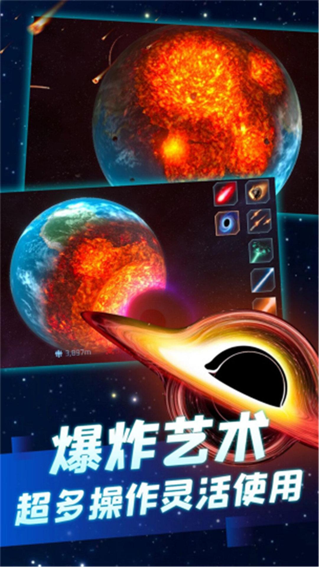 星球毁灭模拟器2021最新版图4