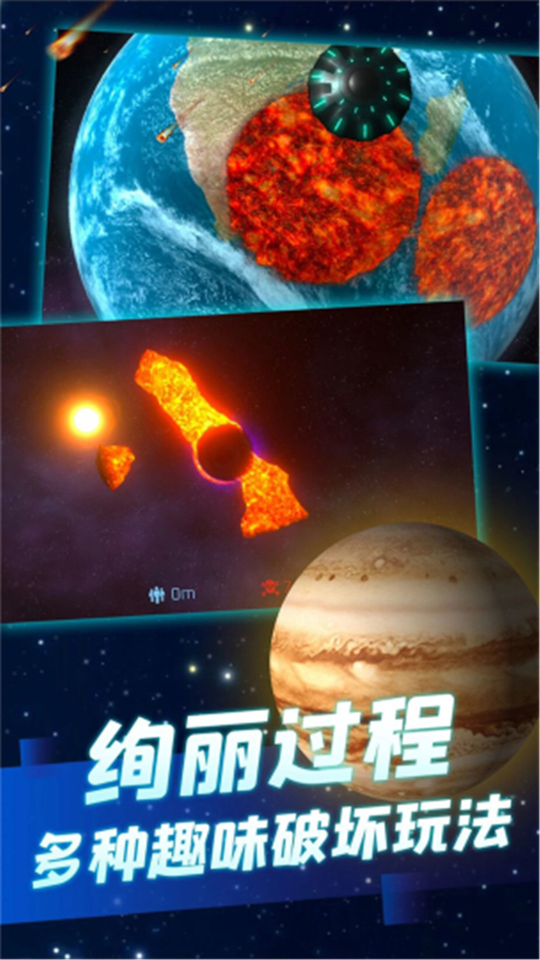 星球毁灭模拟器2021最新版图2