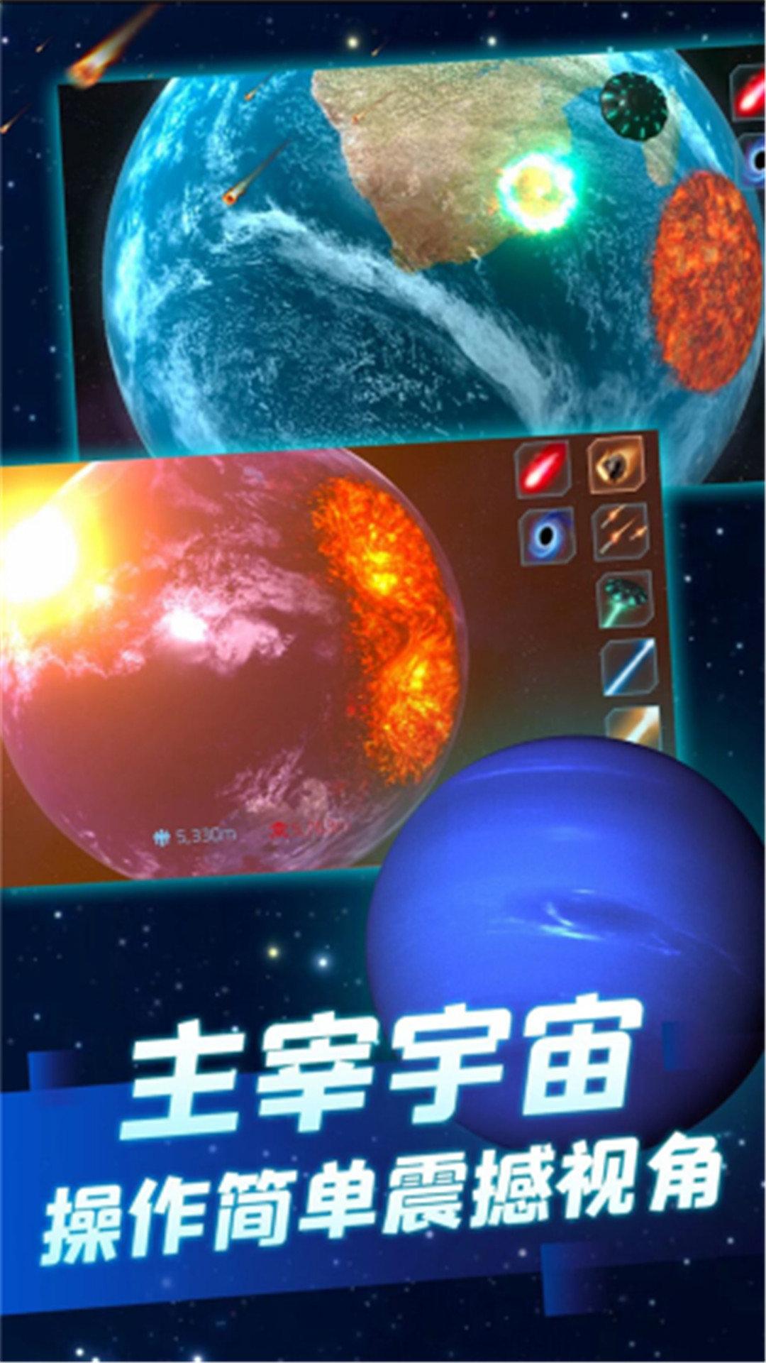 星球毁灭模拟器2021最新版图1