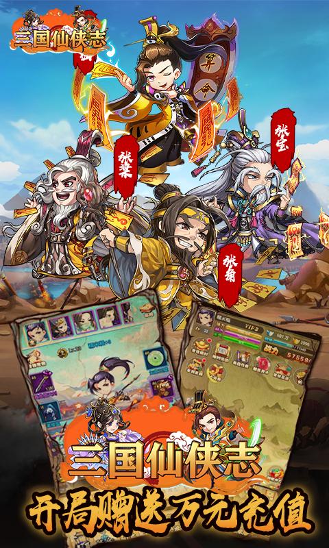 三国仙侠志变态版图4