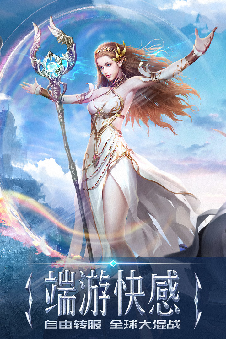 永恒纪元2021新春版图3