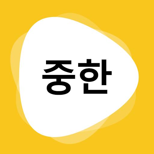 韩文翻译器