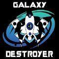 星系驱逐舰