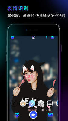 Faceme脸酷安卓版