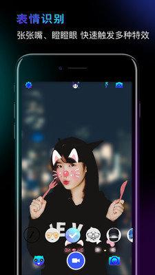 Faceme脸酷安卓版图3