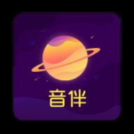 音伴星球 v1.0.4