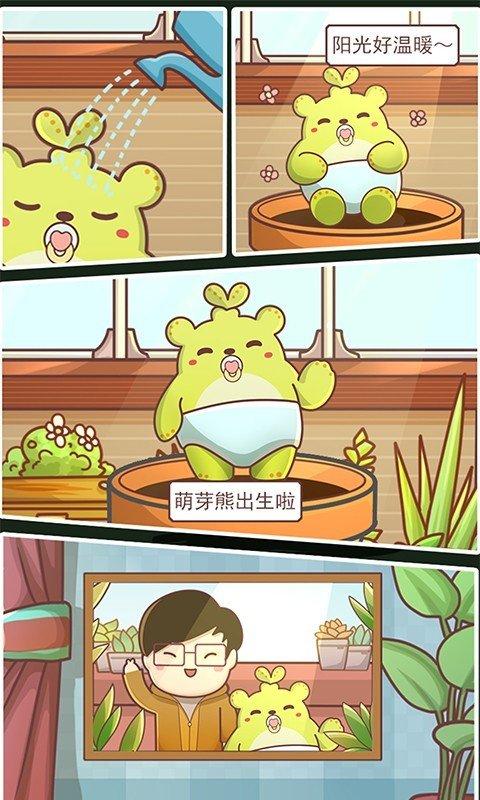 萌芽熊成长日记图3