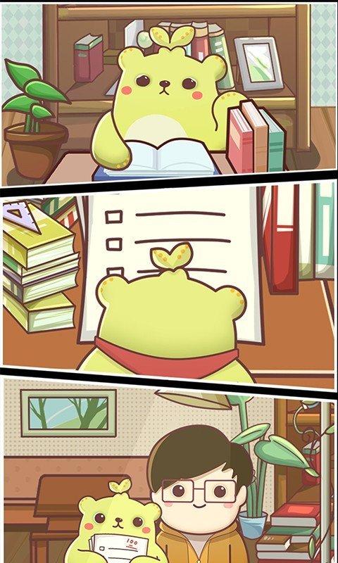 萌芽熊成长日记图1