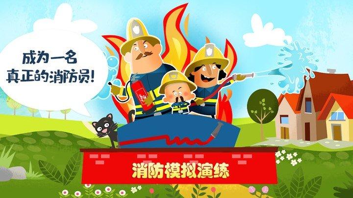 迷你校园消防模拟图3