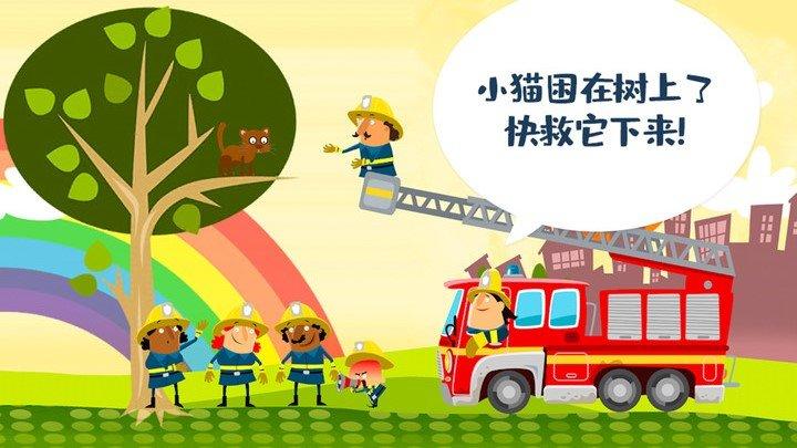 迷你校园消防模拟图1
