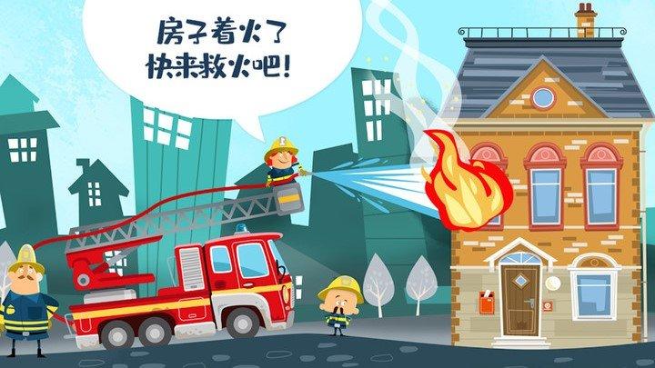迷你校园消防模拟图2