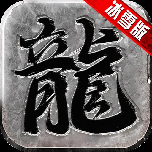 刺沙冰雪高爆版 v1.0.0