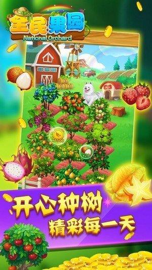 全民果园红包版图3