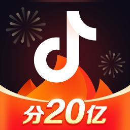 抖音火山版20亿红包版