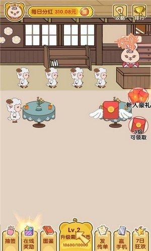 萌宠餐厅红包版图2