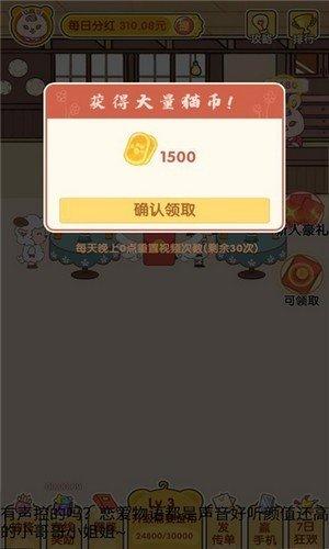 萌宠餐厅红包版图4