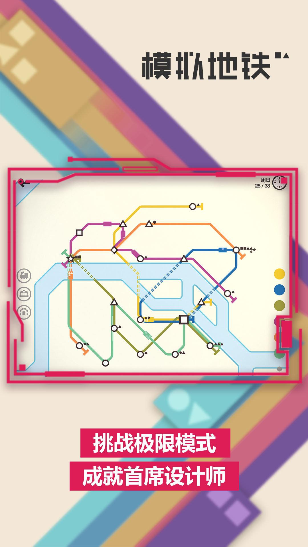 模拟地铁破解版图2