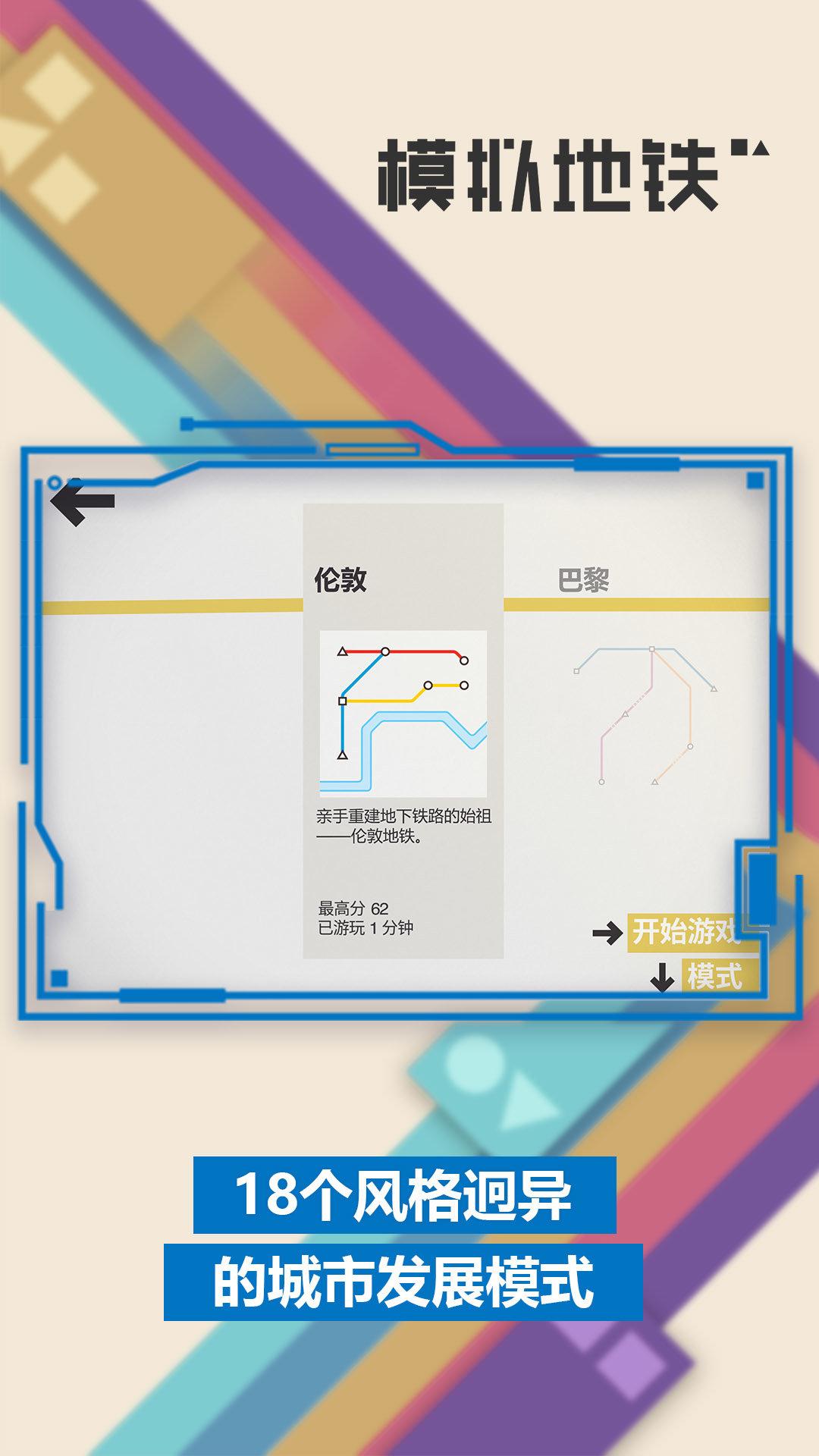模拟地铁免费版图4