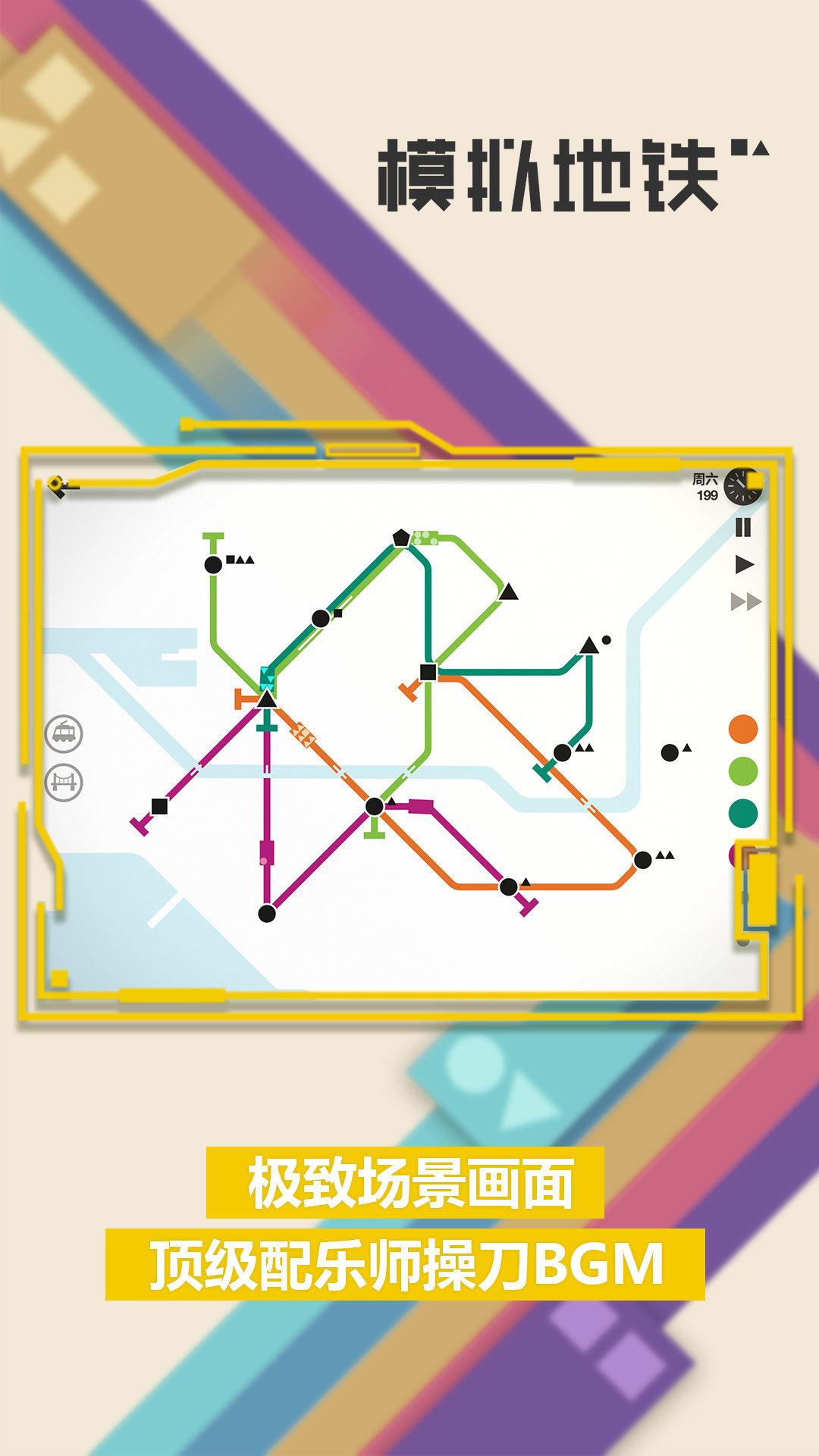 模拟地铁破解版图1