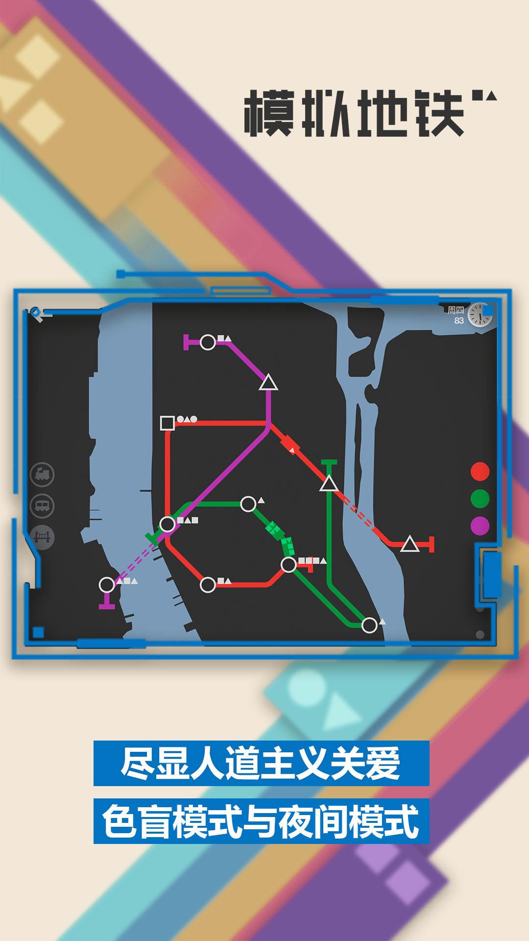 模拟地铁免费版图5
