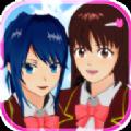 樱花校园模拟器1.038.12汉化版