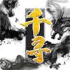 千尋西游 v4.3.5