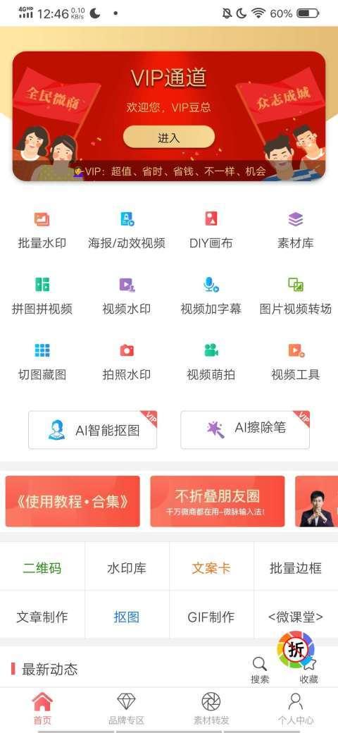 微商水印相机app最新版图4