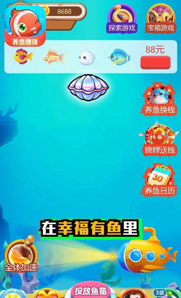 幸福有鱼红包版图1