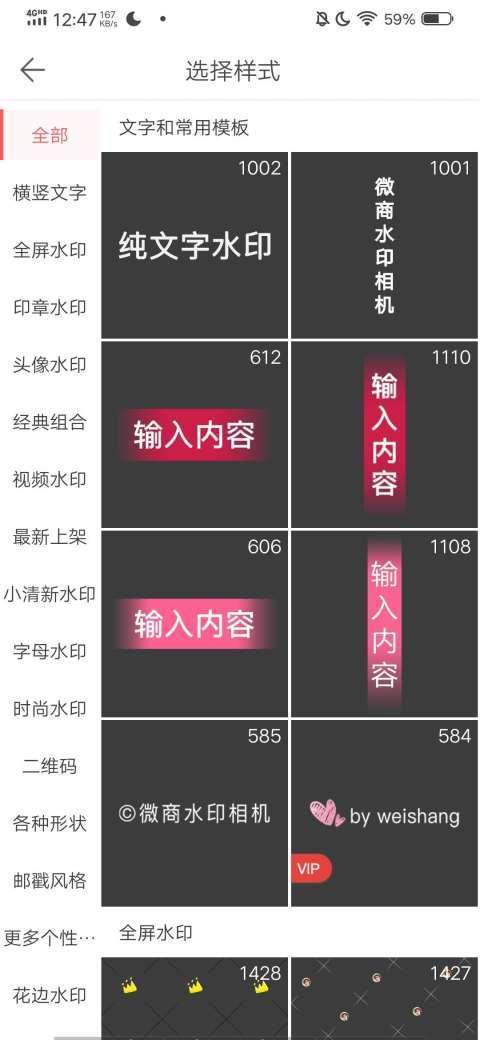 微商水印相机app最新版图2