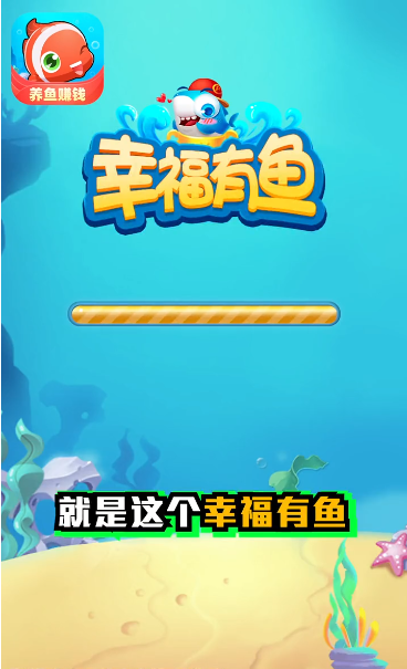 幸福有鱼红包版图3
