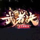 武者决变态单职业手游 v2.3.0