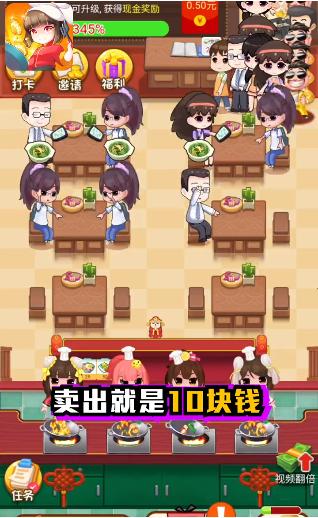 幸福餐厅赚钱版图3