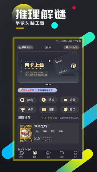 百变大侦探螳螂图2