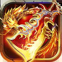 火龙霸业传奇 v4.0.1